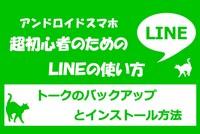 LINEライントークのバックアップ.jpg