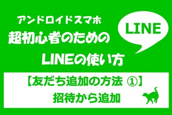 LINEライン友だち追加招待.jpg