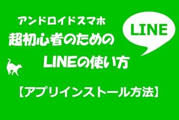 ラインLINEインストール方法.jpg